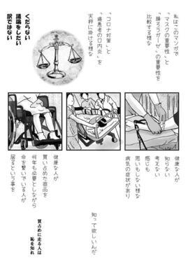 投稿した漫画の4ページ目(画像提供:KAKO(@isinnkodesu)さん)