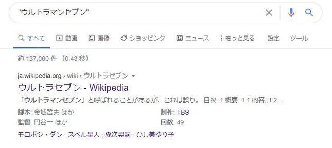 ちなみにGoogleで検索するとこうなる