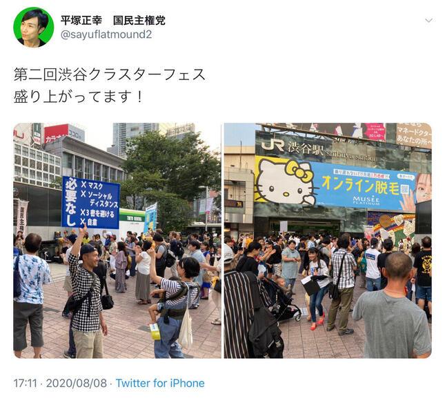 クラスターフェスの様子を報告する平塚氏のツイート