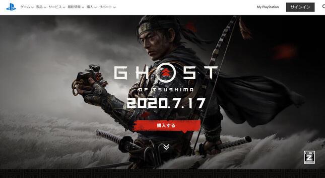「Ghost of Tsushima」公式サイトより