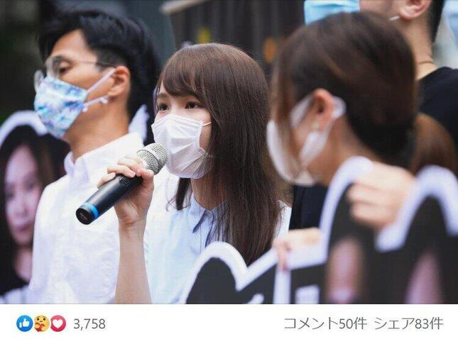 周庭氏の公式フェイスブックアカウントから(画像は2020年7月12日の投稿)