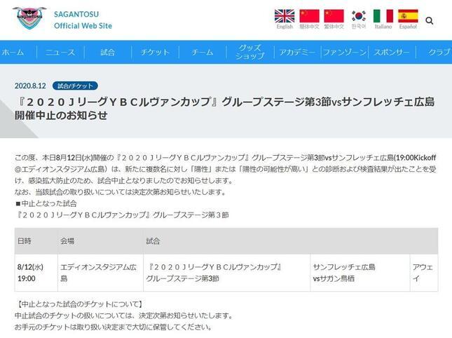 Jリーグ、鳥栖、広島が各公式サイトで試合中止を発表した(画像は鳥栖公式サイトより)