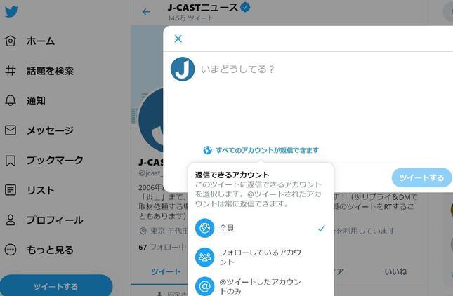 新機能導入後のツイート画面