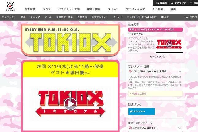 「TOKIOカケル」で「グループあるある」が明かされた。(フジテレビ公式サイトより)