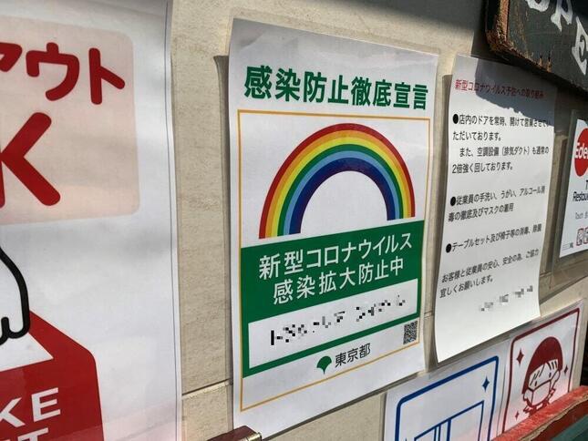 東京都の「虹ステッカー」をめぐっては、掲出店にも関わらず集団感染が起きた事例も起きている(写真はイメージ、一部加工)