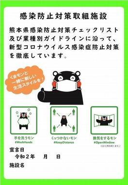 熊本県が発行する「感染防止対策ステッカー」。県のウェブサイトから自由にダウンロードできる