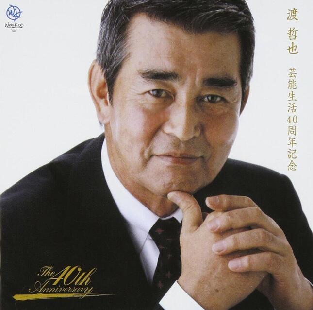 渡哲也さんの芸能生活40周年記念CD(WebKoo)