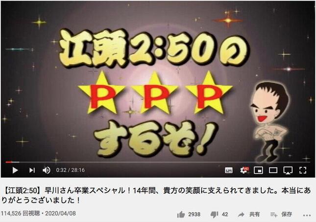 江頭2:50さん出演の「PPP」が配信終了へ(画像はYouTubeで公開されている「無料版」より)