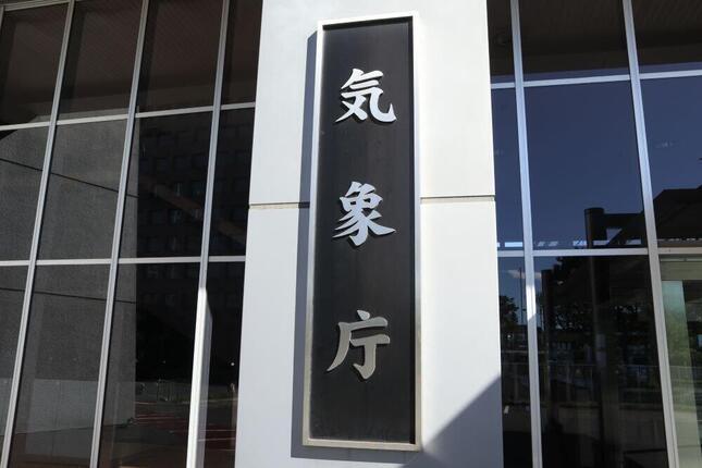 実は中央省庁で1番のアクセス数を誇る気象庁のウェブサイト。広告媒体としての価値も高いという(東京・中央区の気象庁)