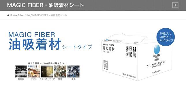 モーリシャス沖事故で「油吸着材」寄付の日本企業がクラウドファンディングを実施(画像はエム・テックス公式サイトより)