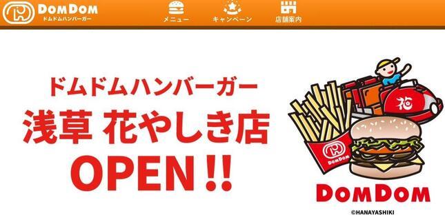 ドムドムハンバーガーが浅草花やしきに出店(ドムドムハンバーガー公式サイトより)
