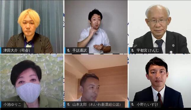 東京都知事選前、テレビ各局が見送る中でChoose Life Projectは候補者の討論会をライブ配信した(YouTubeから)