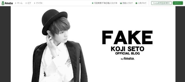 画像は「瀬戸康史オフィシャルブログ『FAKE』」のスクリーンショット