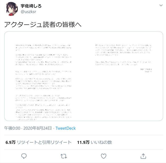 宇佐崎しろさんのツイート
