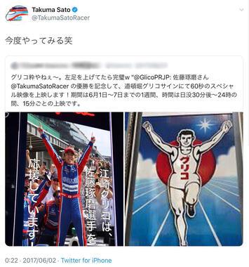 佐藤琢磨の3年越し「約束」が話題(画像は佐藤選手の投稿より、一部加工)
