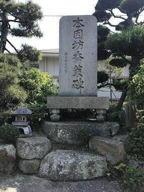 因島石切神社境内にある本因坊秀策の石碑(そらみみさん撮影、Wikimedia Commonsより)