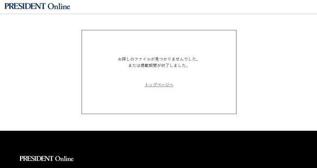 プレジデントオンラインが安倍首相「病弱」批判の記事を削除(画像はプレジデントオンライン公式サイトより)