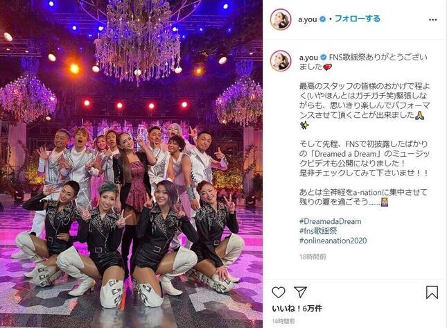「2020 FNS歌謡祭 夏」への出演を報告する浜崎あゆみさん(本人のインスタグラムから)