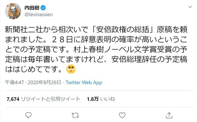 内田樹氏のツイートに様々な意見が