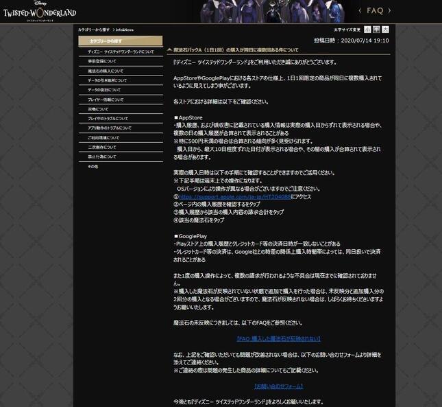 公式サイトより「魔法石パックA(1日1回)の購入が同日に複数回ある件について」
