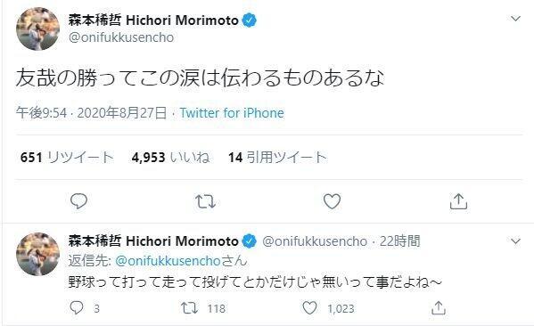 森本稀哲氏のツイート