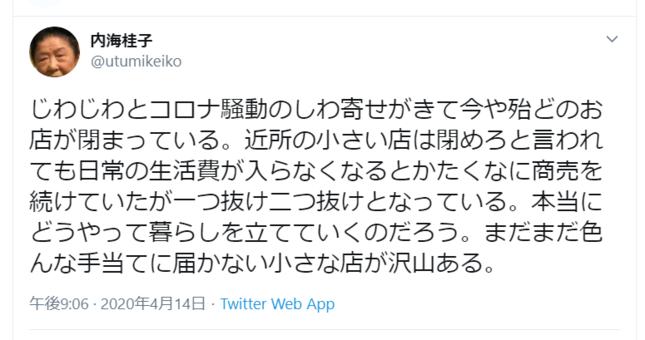 内海桂子さんの生前最後のツイート
