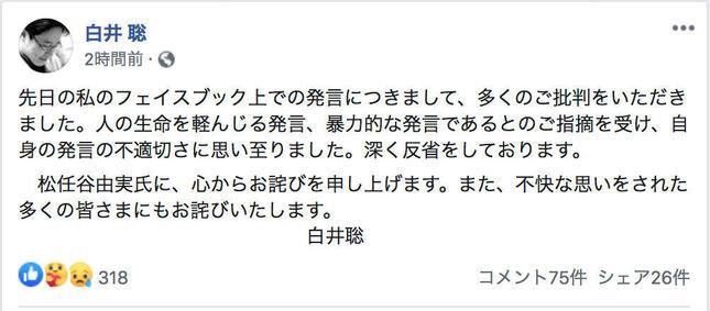 白井聡氏がユーミンへの「死んだほうがいい」発言を謝罪(白井氏のフェイスブックより)