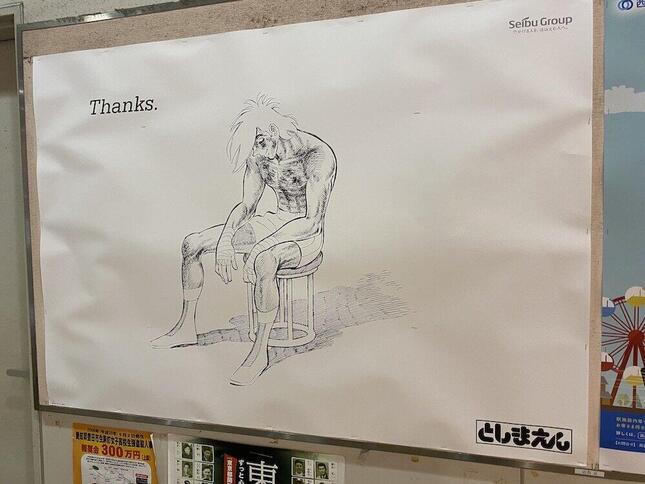 あしたのジョーを起用した「閉園広告」も話題に(9月1日、西武某駅で筆者撮影)