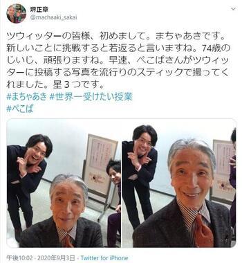 堺正章さんがツイッター開設。初投稿は10万いいね超え