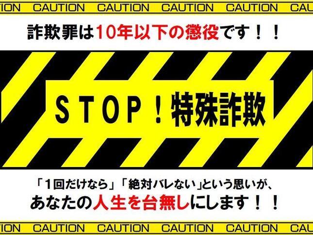 愛知県警が警告メッセージを書き込む際に添付している画像(提供)