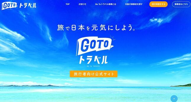 Go To トラベル事務局公式サイト