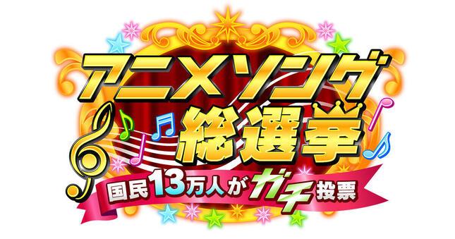 「アニメソング総選挙」ツイッターでの盛り上がりは?(画像はテレビ朝日公式サイトより)