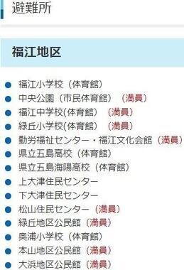 長崎市五島市では一時多くの避難所が「満員」なった(市ウェブサイトから)