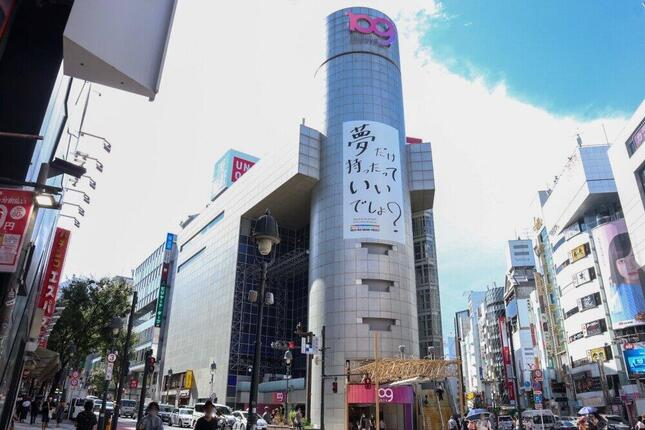SHIBUYA109に掲載された広告(2020年9月8日撮影)