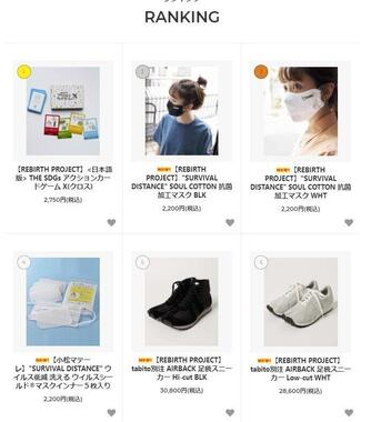 リバースプロジェクトのオンラインショップで販売する商品