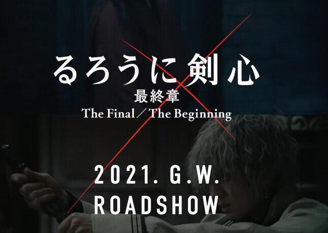 画像は「るろうに剣心 最終章 The Final/The Beginning」公式サイトから
