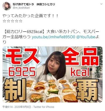 餅田さんのツイッター。直近にも大食い企画を告知