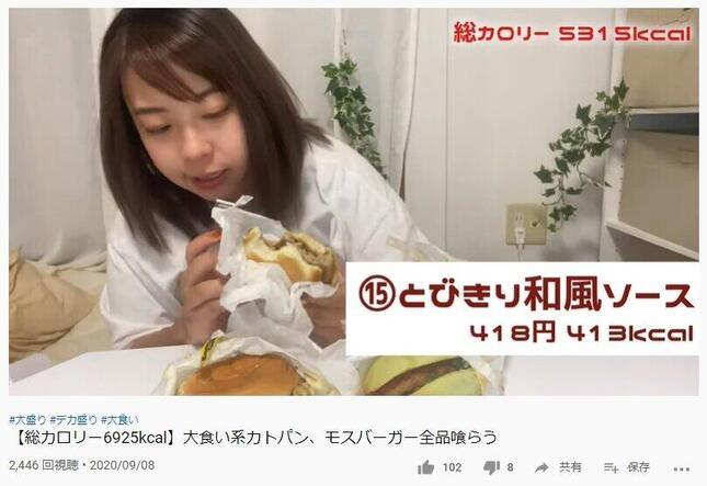 YouTubeでも大食い企画を投稿している餅田さん