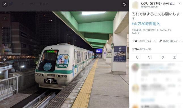 山万ユーカリが丘線に連続乗車したツイッターユーザーが話題(画像はひがし(らすかる)さんのツイートより、一部加工)