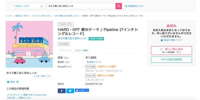 HMV&BOOKS onlineでのシングル販売ページ。「品切れ」となっている。