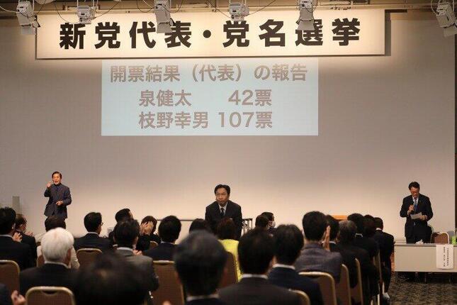 合流新党の代表に選出され、参加者に頭を下げる枝野幸男氏。衆参149人のうち107人が枝野氏に投票した