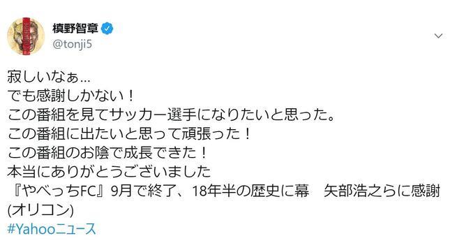 浦和・槙野智章選手も名残り惜しむ