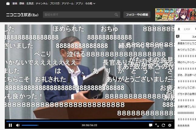 菅義偉官房長官の会見終了後、コメント欄には拍手を表す「8888888」の声であふれた