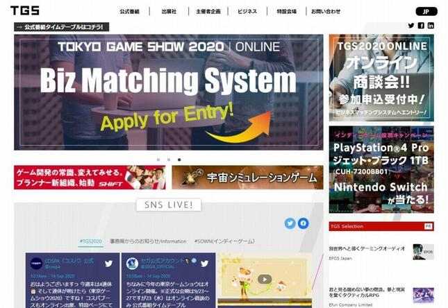 オンライン開催となる東京ゲームショウ(TGS)公式サイト