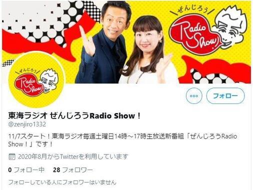 ぜんじろうさんを起用した新番組「Radio Show!」公式ツイッター