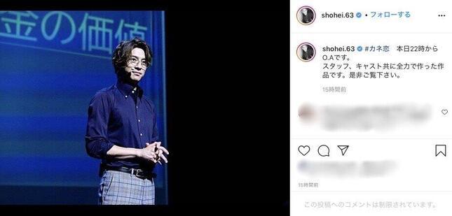 「カネ恋」放送前に三浦翔平さんが見せた「気遣い」に反響(画像は翔平さんのインスタグラムより、一部加工)