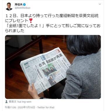2020年1月の岸氏のツイート。蔡英文氏再選を報じる日本の新聞を渡したことを写真付きで紹介している