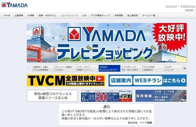 画像はヤマダ電機の公式サイトより。