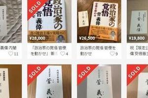 菅義偉首相の「名刺」メルカリで高額取り引き 「今では手に入りにくいと」...ただし規約違反です