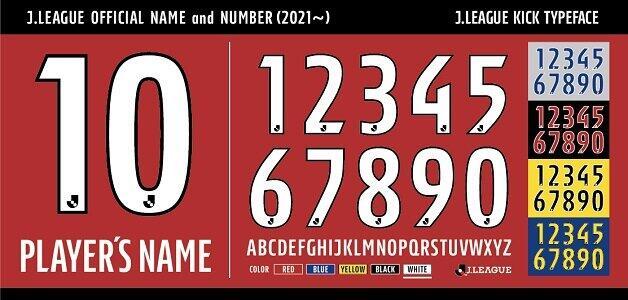 発表されたJリーグオフィシャルネーム&ナンバー